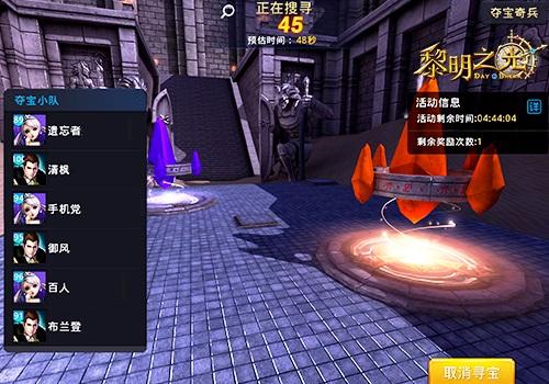 蓝港《黎明之光》手游夺宝奇兵玩法解析
