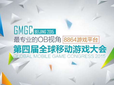 GMGC专题