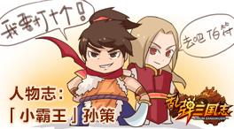 《乱弹三国志》人物志:「小霸王」孙策