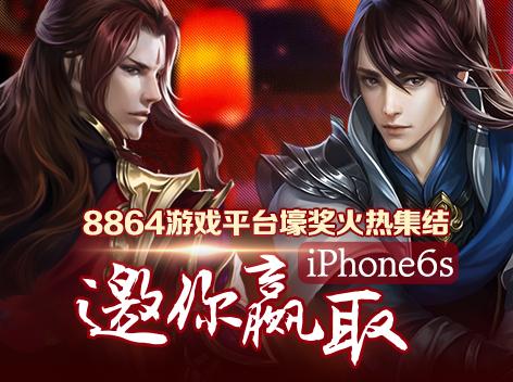 【新春献厚礼,欢乐过大年】壕奖火热集结,邀你赢取iPhone6s