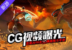 《王者战神》CG视频曝光