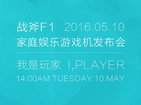 战斧F12016.5.10家庭娱乐游戏机发布会
