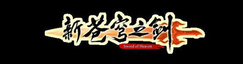 新苍穹之剑