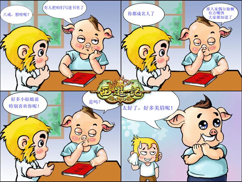 qq西游官方微博_《西游记》官方网站-活动新闻-《西游记》搞笑漫画填词赛获奖名单